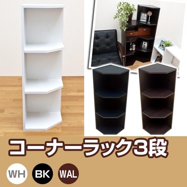 コーナーラック 3段 BK/WAL/WH <即納 家具 木...