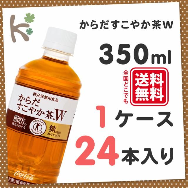 からだすこやか茶W 350ml PET (1ケース 24本...