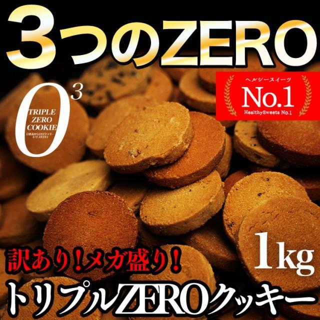 【トリプルZEROクッキー(豆乳おからクッキー)】...