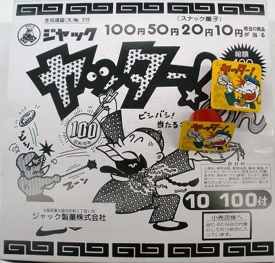 ジャック製菓 ヤッターめん【100付+アタリ分40個...
