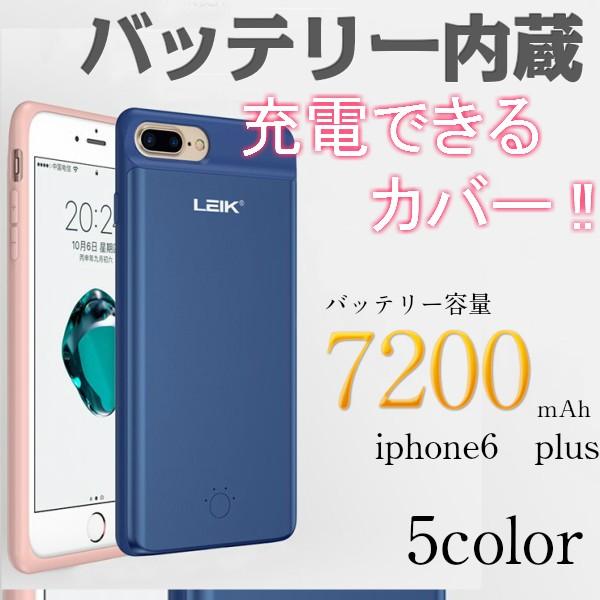 アイフォン iPhone6 plus  バッテリー 内蔵 充...