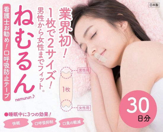 口呼吸防止テープ「ねむるん(30日分)」—いびき...