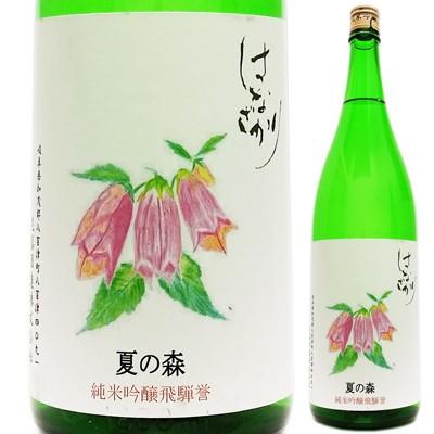 【夏季限定】岐阜県 はなざかり夏の森 純米吟醸飛...