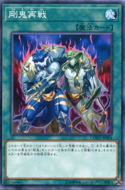 剛鬼再戦 ノーマル COTD-JP054 通常魔法【遊戯...