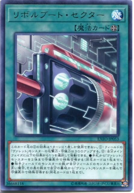 リボルブート・セクター レア EXFO-JP053 フィー...