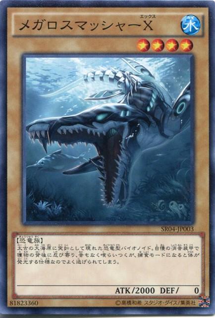 メガロスマッシャーX ノーマル SR04-JP003 水...