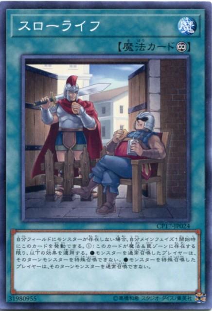 スローライフ ノーマル CP17-JP024 永続魔法【...
