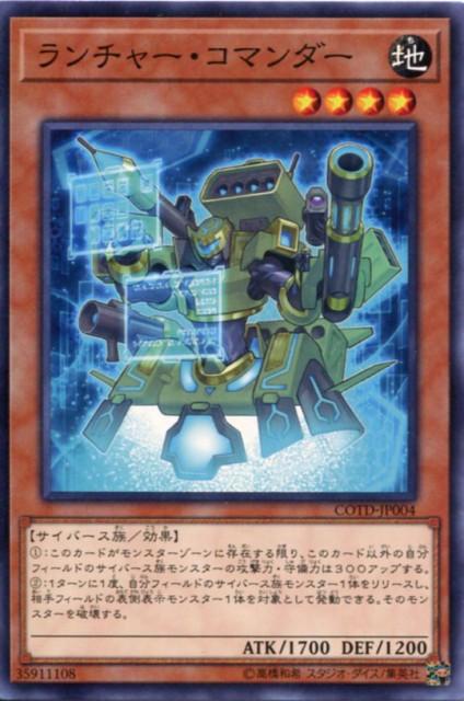 ランチャー・コマンダー ノーマル COTD-JP004 ...