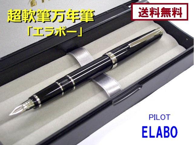 ソフトな軟筆 パイロット万年筆 ◆エラボー FE-...