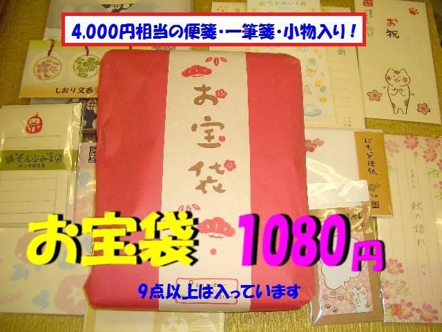 数量限定『お宝袋』1080円 便箋・一筆箋など4,00...