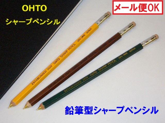 鉛筆型 シャープペンシル 消しゴム付 オートAPS-...
