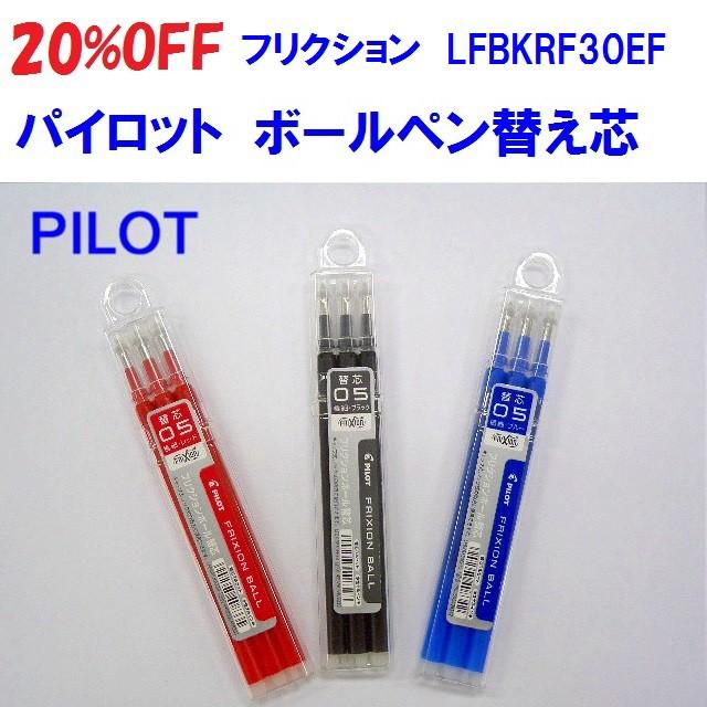 【20%OFF】パイロット ボールペン替え芯 フ...