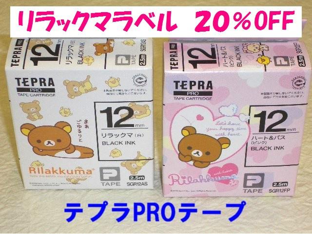20%OFF【テプラテープ ★リラックマラベル SGR...