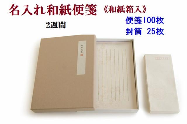 『お名入れ和紙便箋&封筒セット』 5400円 ◆オ...