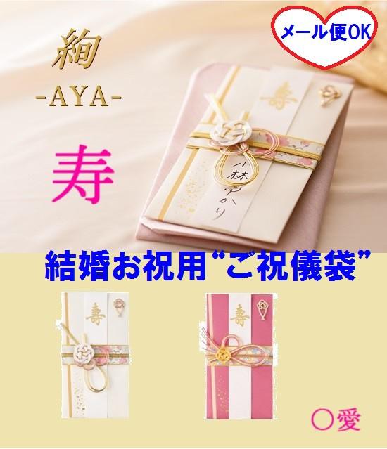 和風◆ご結婚祝用・御祝儀袋「絢aya」 410円 メ...