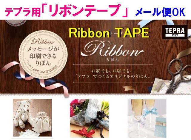 テプラテープ 《リボンテープ SFR12》 10種類 ...