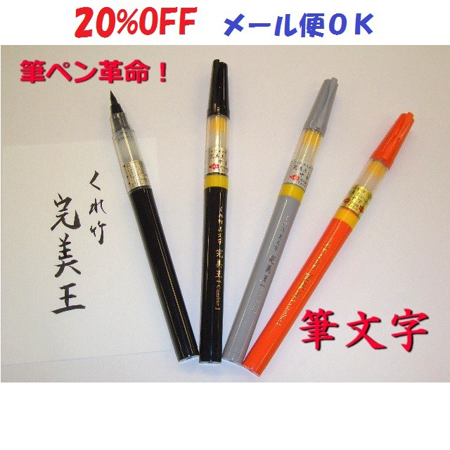 【20%OFF】くれ竹筆ペン「美文字 完美王 XO50...