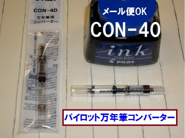 パイロット 万年筆 コンバーター CON-40 432円 ...
