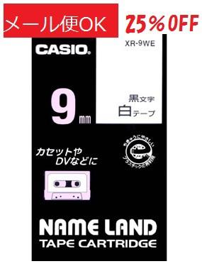 25%OFF◆カシオ  ネームランドテープカートリッジ...
