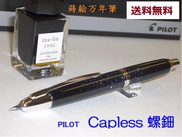蒔絵■パイロット万年筆 キャップレス螺鈿 FCN5M...