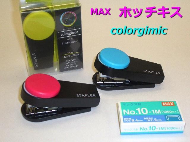 """ミニホッチキス """"カラーギミック HD-10XS""""  550..."""