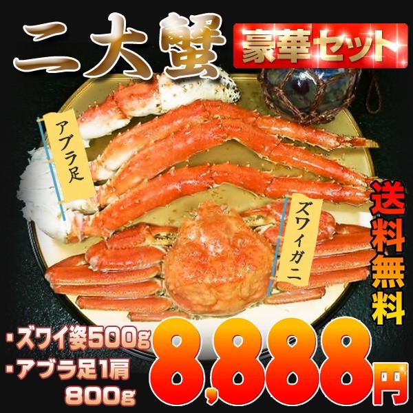 【送料無料】宗谷二大蟹福袋