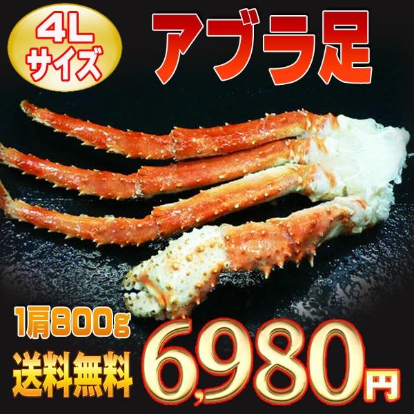 【送料無料】4Lサイズ☆アブラガニ足 1肩800g