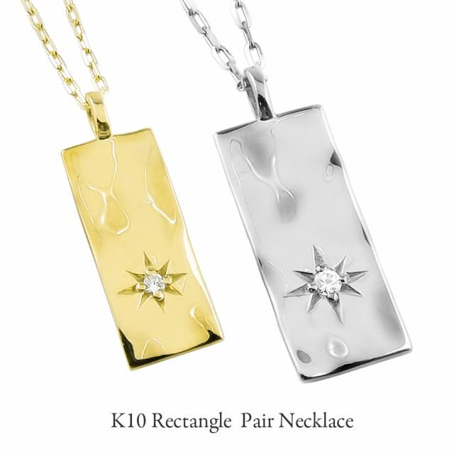 ペアネックレス 10金 長方形  一粒 ダイヤモンド ...