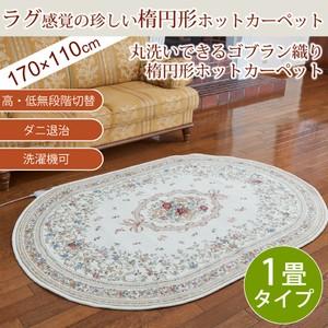 送料無料【丸洗いできるゴブラン織り 楕円形ホッ...