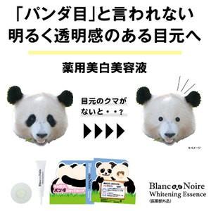 Blanc et Noire(ブラン エ ノアール) Whitening...