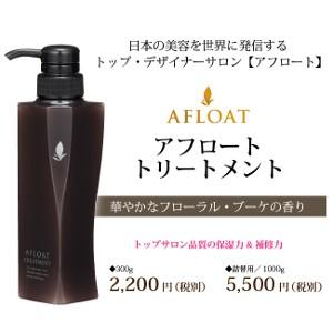 【アフロート トリートメント 300g】トップサロン...