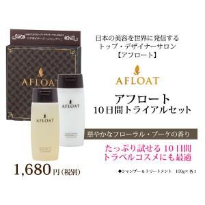 【アフロート シャンプー&トリートメント トライ...