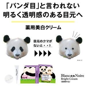 Blanc et Noire(ブラン エ ノアール) Bright Cr...