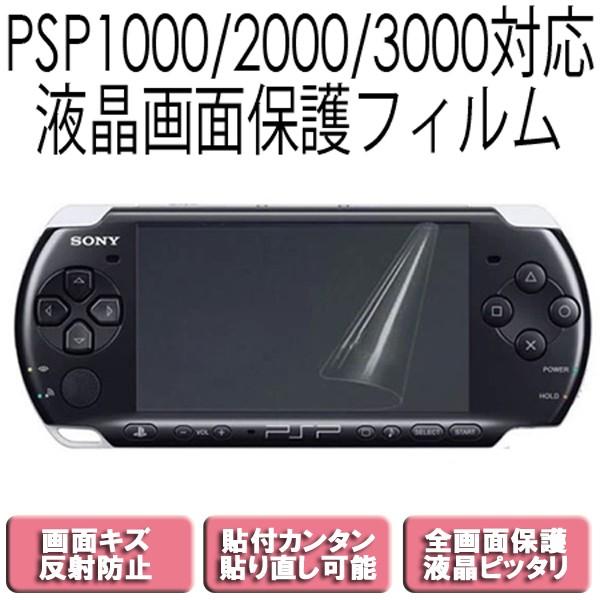[送料無料]PSP液晶保護フィルムSONYプレイステー...