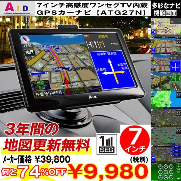 7インチ高感度ワンセグTV内蔵GPSカーナビ「ATG27N」 (車載用ワンセグTV,3年間地図更新無料,テレビ,地図,検索)
