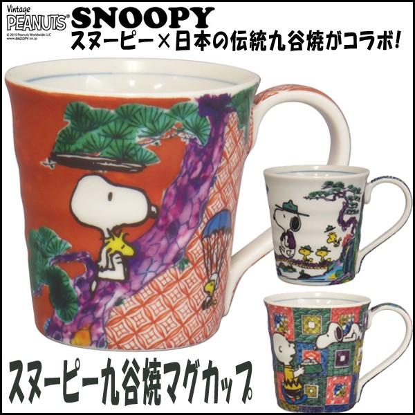 スヌーピー九谷焼マグカップ (SNOOPY,陶器,スヌー...
