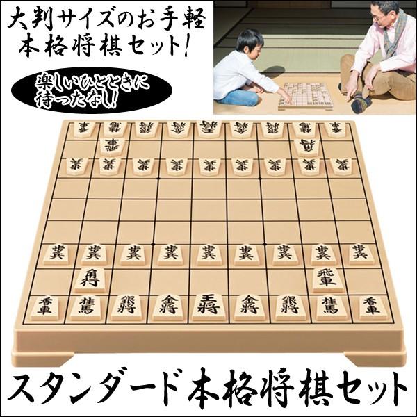 スタンダード本格将棋セット (見やすい,駒を動か...