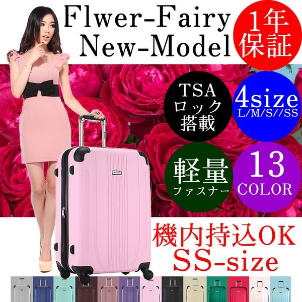 FLOWER-FARIY キャリーバッグ SSサイズ1〜3日用 機内持ち込み可  超軽量人気モデル 4サイズ展開 【送料無料・保証付】