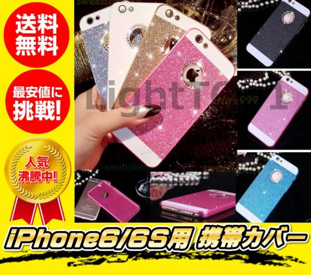 【メール便送料無料】iPhone6/6s用カバー ケース...