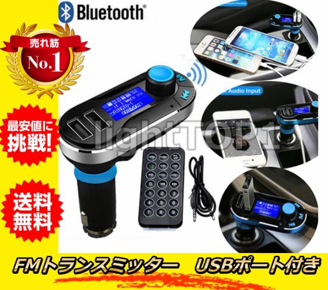 【メール便送料無料】新作FMトランスミッター blu...