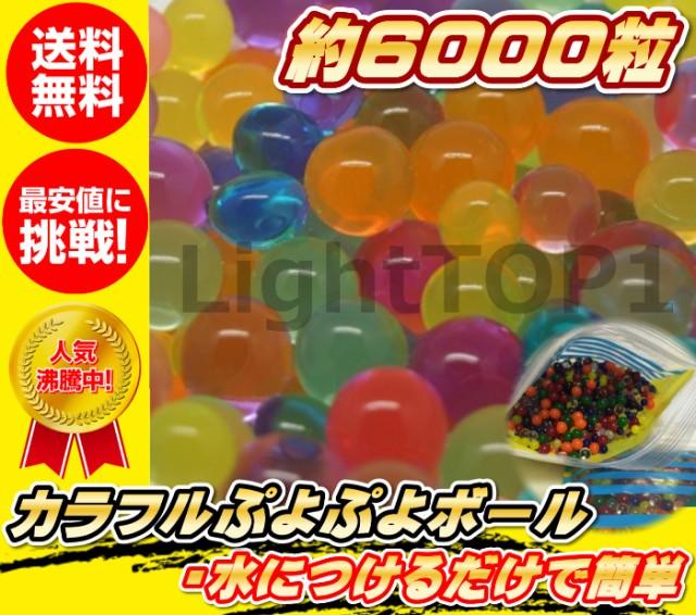 【メール便送料無料】ぷよぷよボール☆大量約6000...
