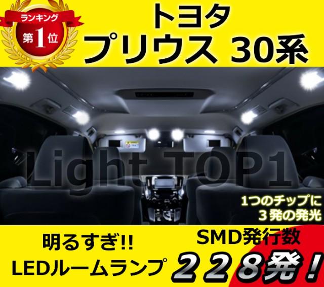 【メール便送料無料】プリウス30系ZVW 後期 LED ...