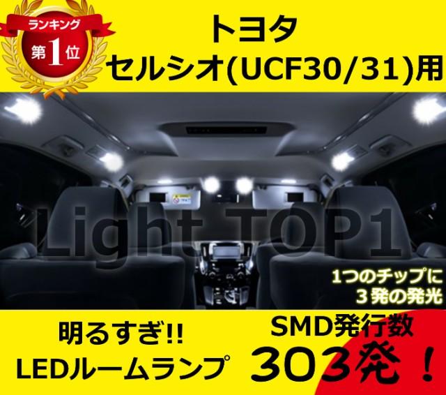 【メール便送料無料】セルシオ(UCF30/31)用SMDル...