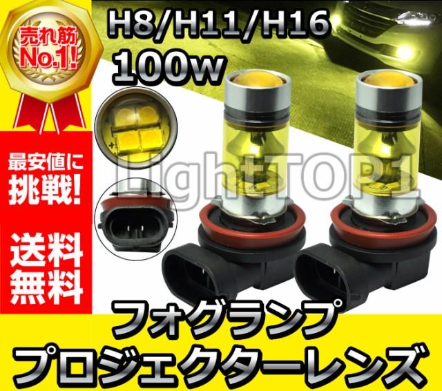 【メール便送料無料】最新型H8/H11/H16フォグラン...