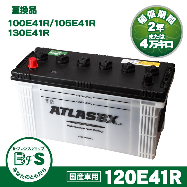 ATLAS 120E41R アトラス バッテリー 産業・大型車...