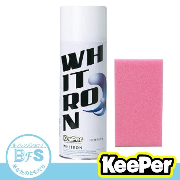 業務用 KeePer キーパー ホワイトロン 480ml 白色...