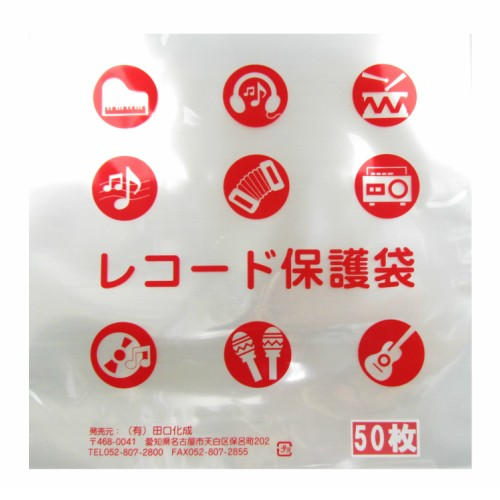 LP(06)保護袋 50枚 国内製造 厚み0.06mm