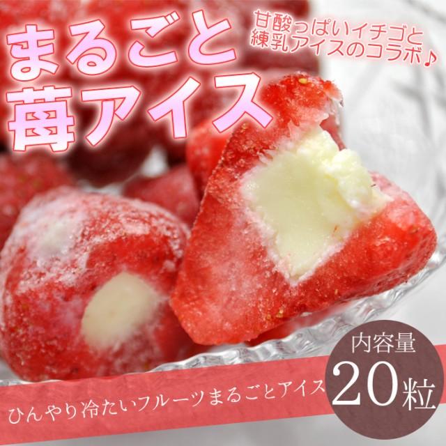 【送料無料】まるごと苺アイス 20粒 ※練乳いち...