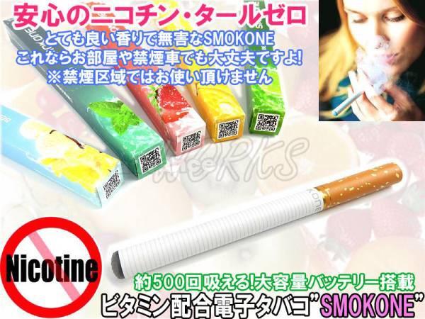 約500回吸えるワンタイムビタミン配合電子タバコ...