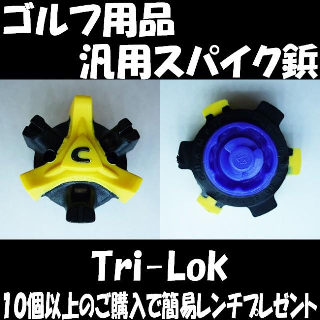 ★ 汎用ゴルフ スパイク鋲 【 Tri-Lok 】1個〜¥9...